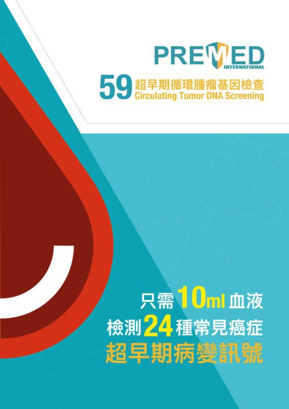 preMeD™ 59 Circulating Tumor DNA Screening